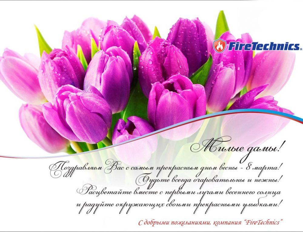 Сердечно поздравляем вас с праздником наступившей весны – г. Петропавловск!